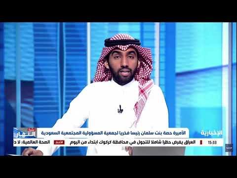 شاهد اختيار الأميرة حصة بنت سلمان رئيسا فخريا لجمعية المسؤولية المجتمعية السعودية