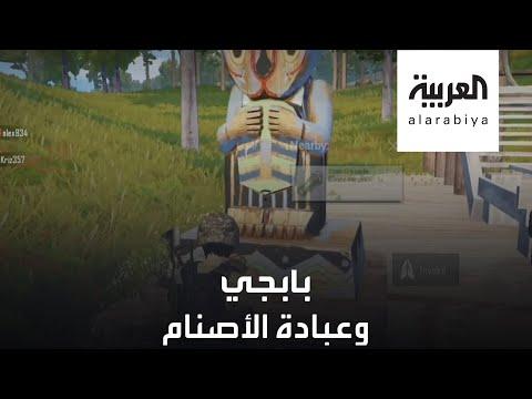 شاهد غضب على لعبة بابجي بسبب الأصنام والعالم الإسلامي يرفضها