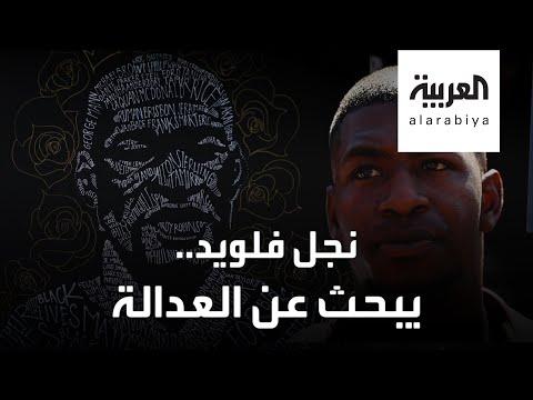 شاهد نجل فلويد يُطالب بالعدالة لوالده والقصاص من قتلته