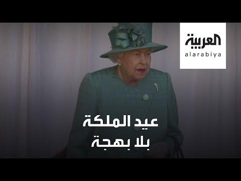 شاهد مراسم عسكرية محدودة في عيد ميلاد ملكة بريطانيا الـ94
