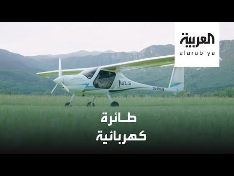 شاهد طائرة مذهلة صديقة للبيئة تعمل بالبطارية