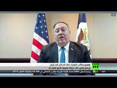 شاهد روسيا ترفض اقتراح أميركا بتمديد حظر السلاح على إيران