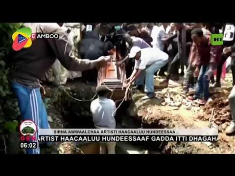 شاهد مراسم دفن المطرب الإثيوبي الشعبي هاشالو هونديسا