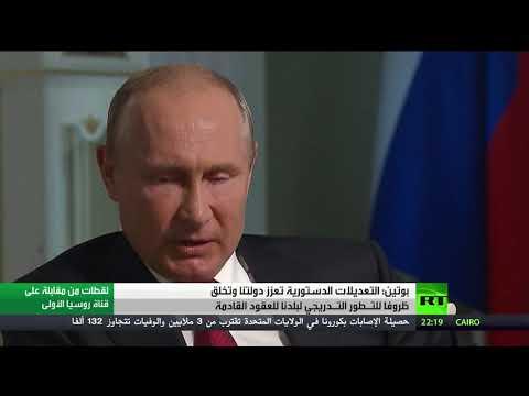 شاهد بوتين يتحدث عن القنبلة الموقوتة في الدستور السوفيتي