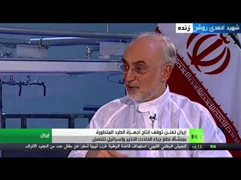 شاهد إيران تمتنع عن كشف أسباب حادثة منشأة نطنز لدواع أمنية