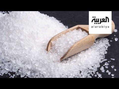 شاهد أيهما أفضل صحيا الملح العادي أم المعالج باليود