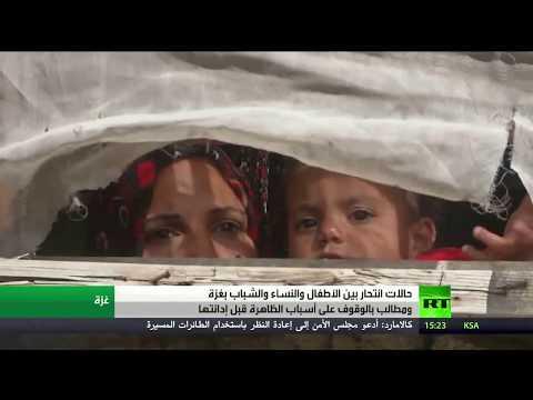 شاهد 16 حالة انتحار في غزة لأطفال وشباب ونساء منذ مطلع 2020