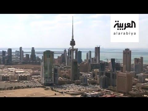 شاهد انتهاء موعد المرحلة الثانية من تخفيف قيود كورونا في الكويت
