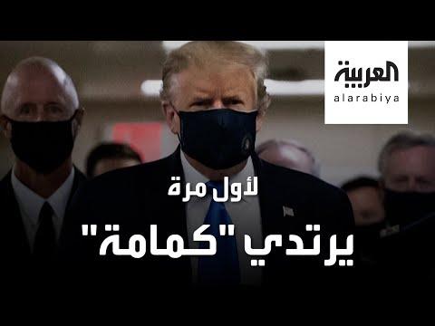 شاهد ترامب يرتدي الكمامة لأول مرةلهذا السبب