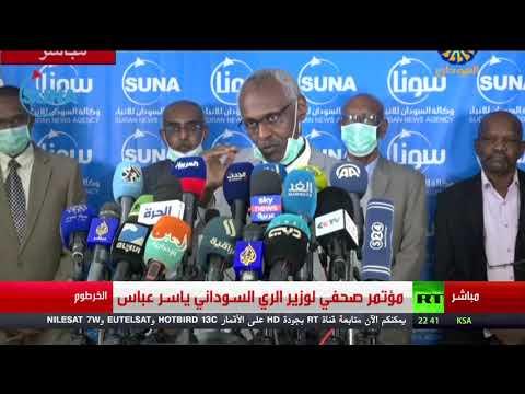 شاهد تفاصيل المؤتمر الصحفي لـوزير الري السوداني ياسر عباس