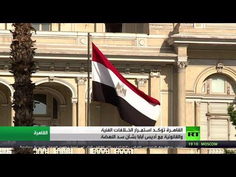 شاهد القاهرة تؤكد استمرار الخلافات مع أديس أبابا بشأن سد النهضة