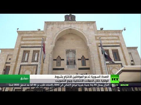 شاهد إجراءات وقائية مع قرب موعد الانتخابات البرلمانية في سورية