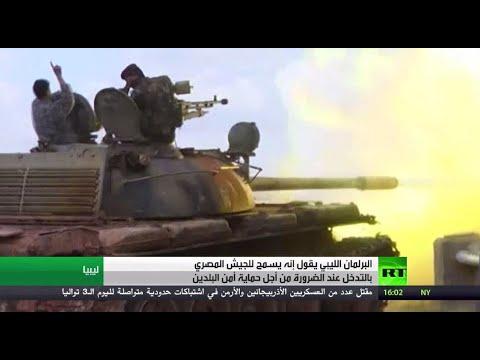 شاهد البرلمان الليبي يسمح للجيش المصري بالتدخل العسكري