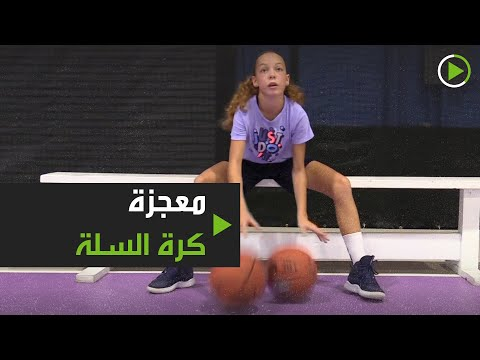 شاهد الطفلة المعجزة تؤدي حركاتها مبهرة بـكرة السلة