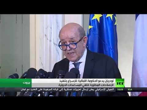 شاهد فرنسا تُحذر من عواقب وخيمة للأزمة الاقتصادية والمالية في لبنان