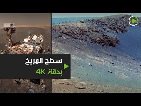 شاهد لقطات من المريخ بدقة عالية للمرة الأولى مرة في العالم