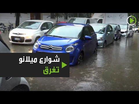 شاهد شوارع ميلانو تفيض بالمياه وسط فوضى مرورية