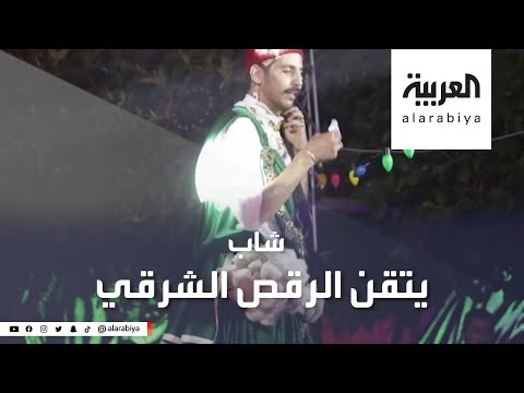 شاهد شاب تونسي يحترف الرقص الشرقي