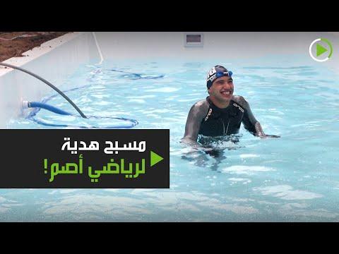 شاهد السباح الأرجنتيني الأصم سيباستيان جاليجويلو يحصل على هدية فريدة