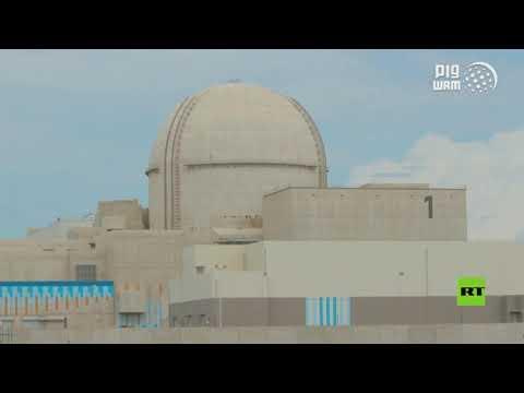 شاهد الإمارات تعلن عن تشغيل أول مفاعل سلمي للطاقة النووية في العالم العربي