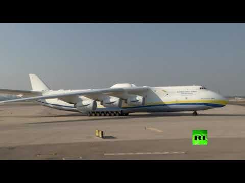 شاهد أكبر طائرة في العالم تصل إسرائيل لنقل منظومة القبة الحديدية للجيش الأميركي