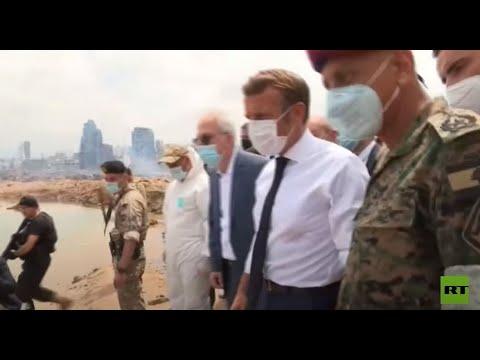شاهد الرئيس الفرنسي يتفقد موقع الانفجار في مرفأ بيروت