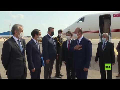 شاهد وزير الخارجية التركي يصل طرابلس للقاء مسؤولين في حكومة الوفاق