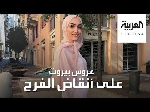 شاهد هذا ما فعلته عروس بيروت بعد نجاتها من انفجار بيروت