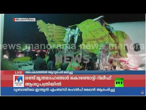 شاهد تحطم طائرة ركاب قادمة من الإمارات لدى هبوطها في الهند