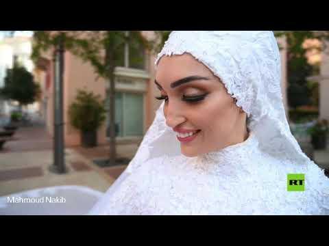 شاهد انفجار مرفأ بيروت يقطع جلسة تصوير عروس قبيل زفافها