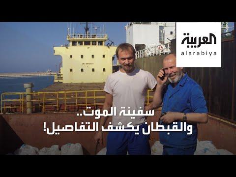 شاهد تعرّف على قصة سفينة الصدفة التي حملت الموت إلى بيروت