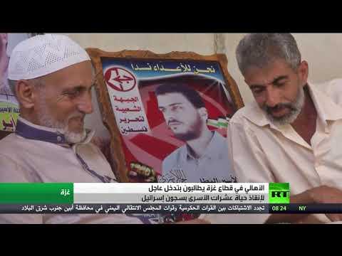 شاهد أهالي الأسرى الفلسطينيين يُطالبون بتدخل عاجل لإنقاذ حياة العشرات