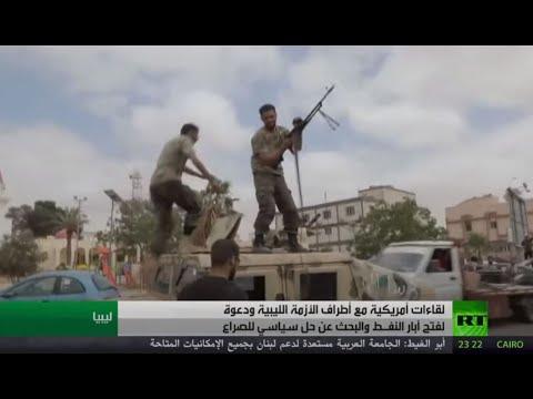 شاهد الولايات المتحدة تدخل على خط الأزمة الليبية وتدعو لــحل سياسي