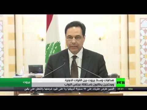 شاهد الحكومة اللبنانية تستقيل على وقع الاحتجاجات