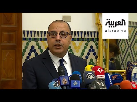 شاهد المشيشي يؤكد أنه سيشكل حكومة كفاءات مستقلة بعيدة عن الأحزاب التونسية