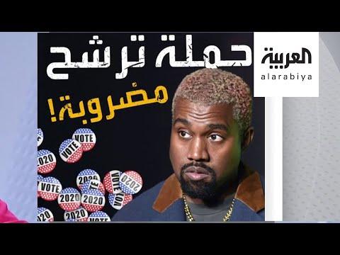 شاهد اتهامات لمغني الراب كاني ويست بتزوير تواقيع حملته الانتخابية