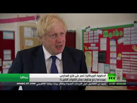 شاهد بريطانيا ترفض أي تأخير لعودة النشاط التعليمي والمدرسي