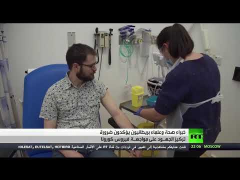 شاهد خبراء صحة وعلماء بريطانيون يطالبون بتركيز الجهود على مواجهة كورونا