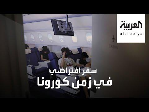 شاهد هكذا نظمت شركة طيران يابانية رحلاتها الافتراضية
