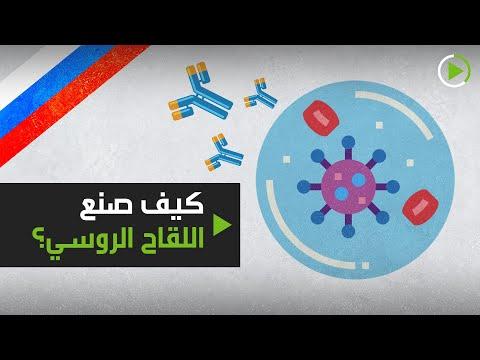 شاهد مراحل صُنع اللقاح الروسي الجديد ضد وباء كورونا