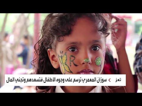 شاهد فتاة يمنية ترسم البسمة على وجوه أطفال مدينة تعز