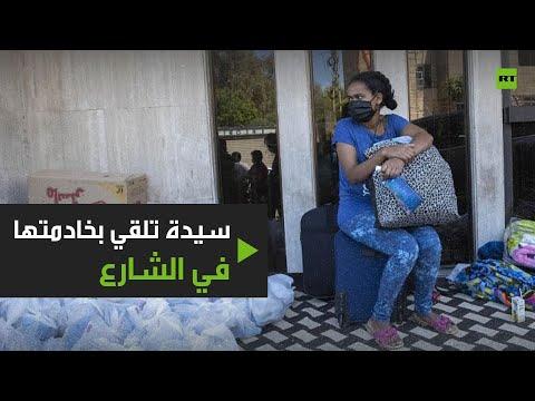 شاهد لبنانية تُلقي بخادمتها الكينية في الشارع وتضع أغراضها في كيس قمامة
