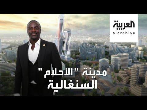 شاهد المغني العالميأيكون يُنشئ مدينة عالمية في السنغال