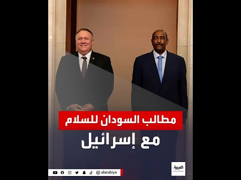شاهد السودان يتجه لتوقيع اتفاق سلام مع إسرائيل مقابل حزمة مطالب