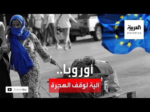 شاهد هكذا تحاول أوروبا وقف زحف اللاجئين
