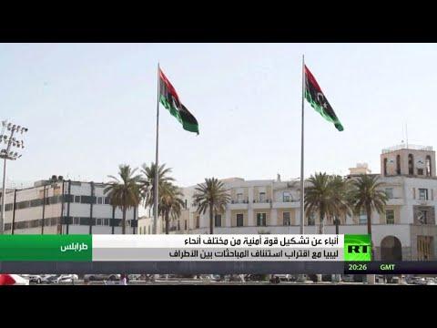 شاهد أنباء عن تشكيل قوة أمنية من مختلف أنحاء ليبيا