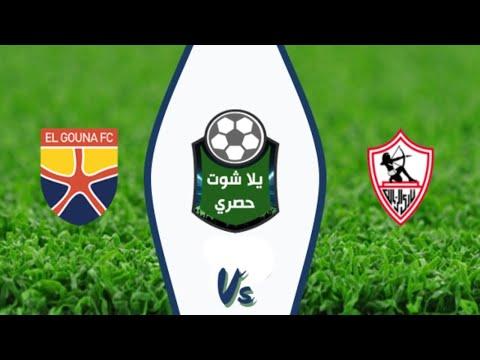 شاهد بث مباشر لمباراة الزمالك والجونة في الدوري المصري