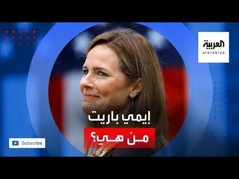 شاهد معلومات عن إيمي باريت التي اختارها ترمب لتولي رئاسة المحكمة العليا