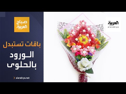 شاهد باقات للمناسبات من الرياض تستبدل الورود بالحلوى