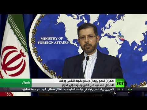 شاهد إيران تدعو باكو ويريفان لضبط النفس ووقف إطلاق النار